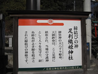 织姬神社和织姬公园