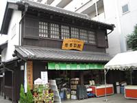 L'aire de repos Shikisaikan