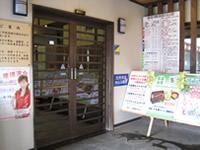 Le centre thermal Omoigawa de la station thermale d'Oyama