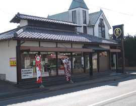 菓子店 虎谷