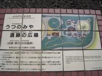 うつのみや遺跡の広場
