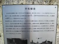 Heiwa Kannon