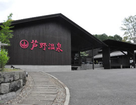 芦野温泉ホテル