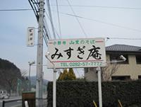 小野寺山里のそばみすぎ庵