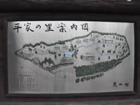 Le Village des Heike « Heike no Sato »