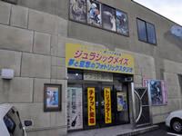 ジュラシックメイズ・スタジオ館