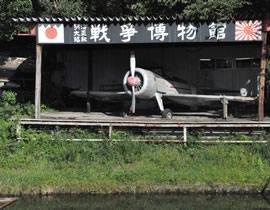 Le Musée de la Guerre de Nasu