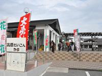 Le Relais routier « Yu no Ka Shiobara »