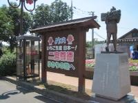 道之站 Ninomiya