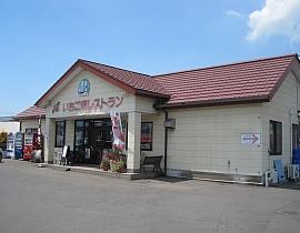 いちご畑レストラン