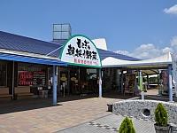 道之站 Motegi