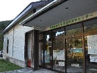 板室自然遊学センター
