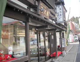 La pâtisserie traditionnelle japonaise Yuzawaya