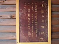 日光木彫りの里工芸センター