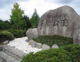 Le parc Tsurumaki