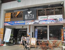 미야 카페
