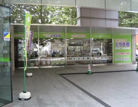 Oideyo! Tochigi Pavilion