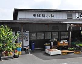 Le restaurant de soba (nouilles de sarrasin) Kobayashi