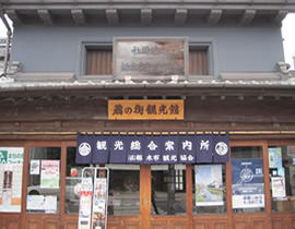 Tochigi Kuranomachi Tourism Center