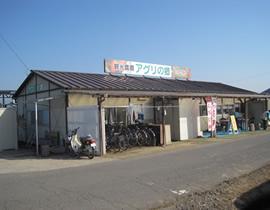 Agurinosato Tourist Farm