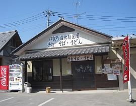 生出宿里の駅