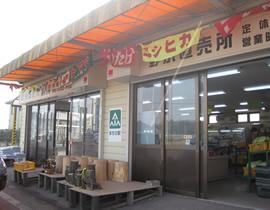 Le magasin de vente directe Nojiri