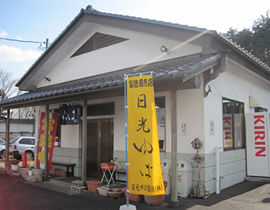 Nikko Yuba Factory