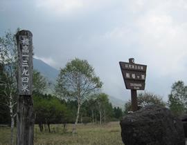 센조가하라 들판